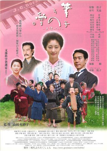 映画 筆子・その愛 天使のピアノ (2006)について 映画データベース ...